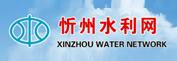忻州市水利局