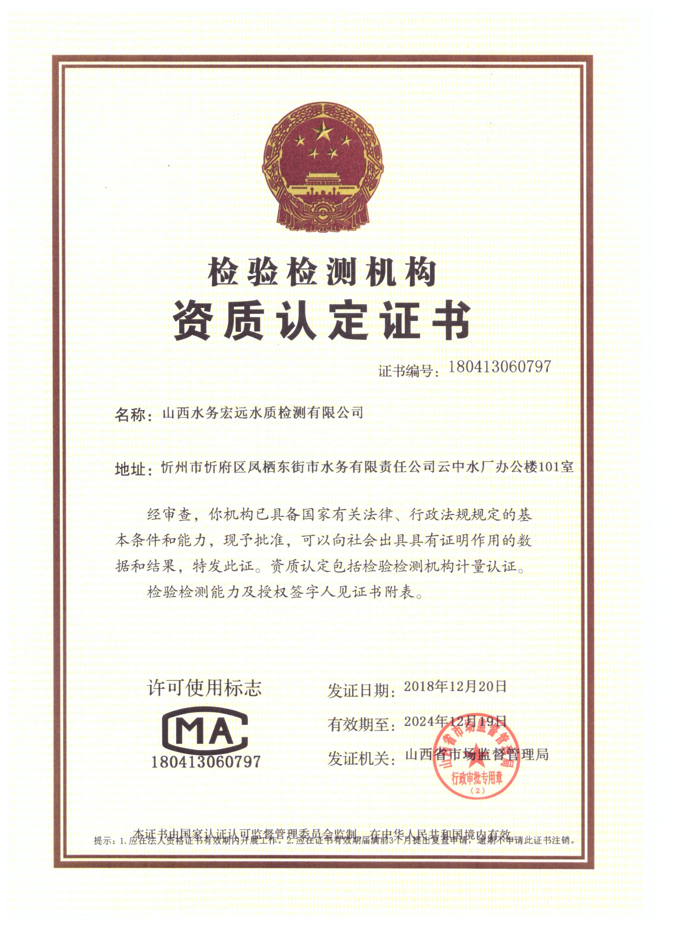 辽宁11选5和值走势图宏远资质认定证书.jpg