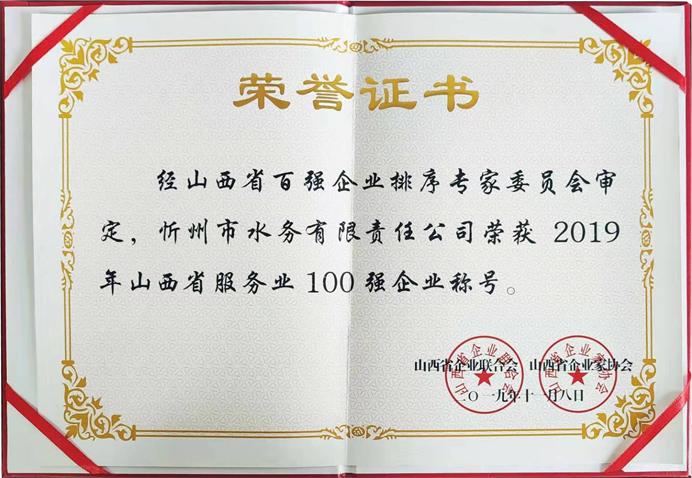 """692""""2019年山西省服务业100强企业""""称号.jpg"""