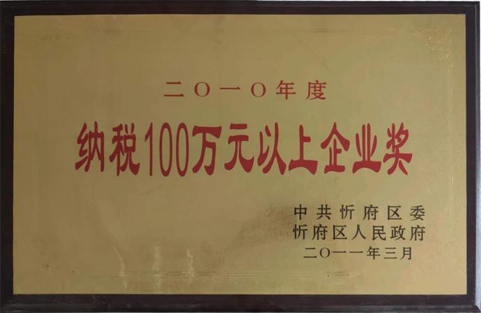"""692""""2010年度缴纳100万元以上企业奖"""".jpg"""